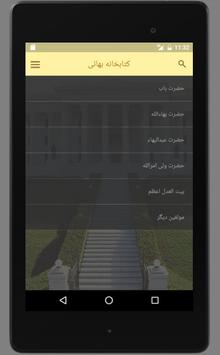 Baha'i Library(کتابخانه بهائی) screenshot 1