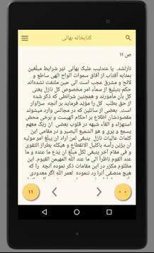 Baha'i Library(کتابخانه بهائی) screenshot 5