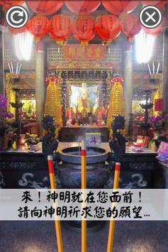 Baibai(worship) Online Lite apk screenshot