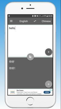 百度翻译- Baidu Translate (unofficial) poster