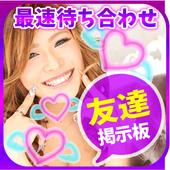 ヤリ☆マンチャット♪超速でせフレ探し♪無料出会系アプリ icon