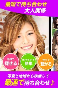 ヤリ☆マンチャット♪超速でせフレ探し♪無料出会系アプリ poster