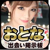 無料せフレ探し+id交換掲示板の出会系アプリ『ガールズGO』 icon
