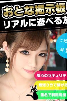 無料せフレ探し+id交換掲示板の出会系アプリ『ガールズGO』 poster