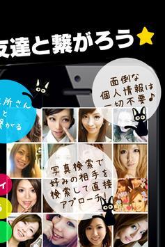 無料せフレ探し+id交換掲示板の出会系アプリ『ガールズGO』 apk screenshot