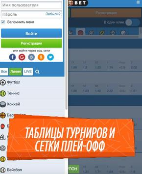БК Ставки apk screenshot