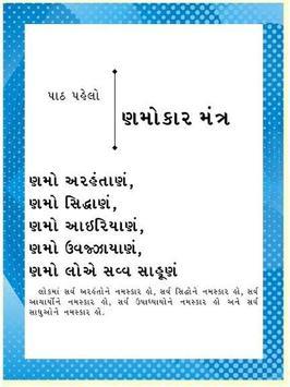 JAIN BALBODH 1 GUJARATI poster