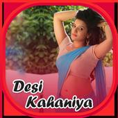 सेक्सी कहानी - Hindi Story icon