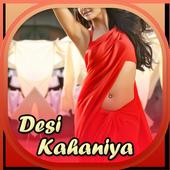 सेक्सी कहानी 2 - Hindi Story icon
