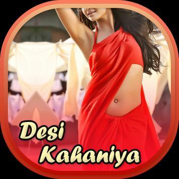 सेक्सी कहानी 2 - Hindi Story poster