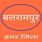 Hamar Balrampur icon
