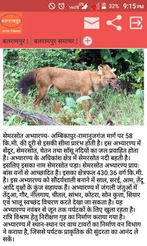 Hamar Balrampur screenshot 3