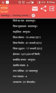 Hamar Balrampur screenshot 1