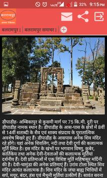 Hamar Balrampur screenshot 2