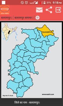 Hamar Balrampur screenshot 4