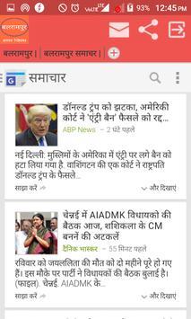 Hamar Balrampur screenshot 5