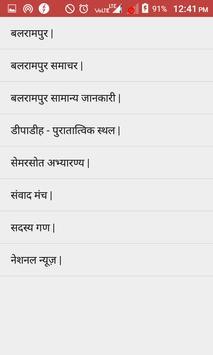 Hamar Balrampur screenshot 6