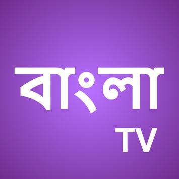 Bangla TV- Mobile TV : Live TV poster