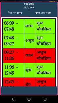 Bangla Calendar screenshot 5