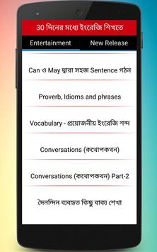 সূত্রের সাহায্যে ইংরেজি শেখা apk screenshot
