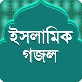 বাংলা গজল Bangla Gojol icon