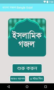বাংলা গজল Bangla Gojol poster