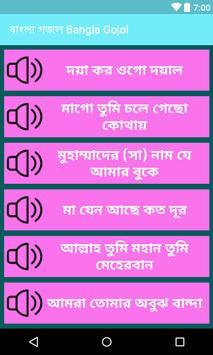 বাংলা গজল Bangla Gojol screenshot 1