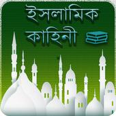 Islamic Stories icon