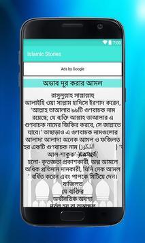 Islamic Stories screenshot 3