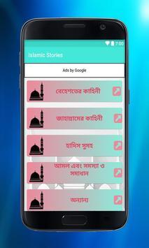 Islamic Stories screenshot 1