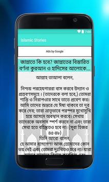 Islamic Stories screenshot 2