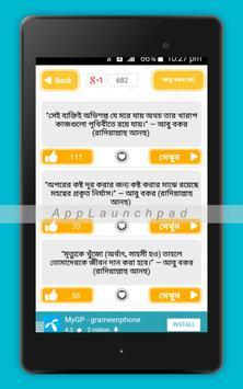 ইসলামিক উক্তি-quotes in bangla apk screenshot