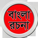 বাংলা রচনা -JSC,SSC,HSC