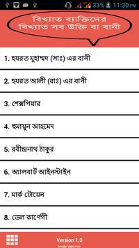 উক্তি - Bangla Quotation poster