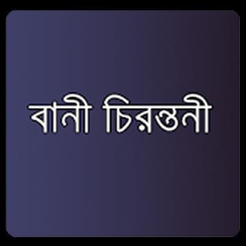 উক্তি - Bangla Quotation apk screenshot