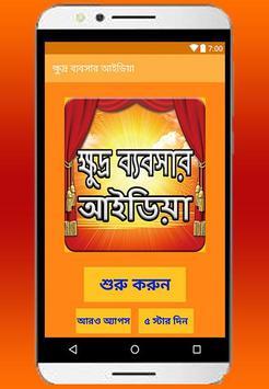 ক্ষুদ্র ব্যবসার আইডিয়া poster