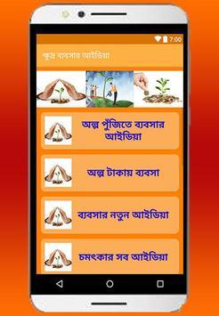 ক্ষুদ্র ব্যবসার আইডিয়া apk screenshot