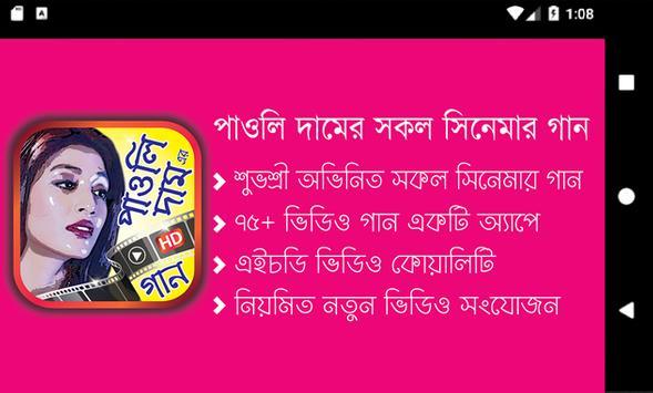 পাওলি দাম এর সেরা সিনেমার গান – Best of Paoli Dam screenshot 4