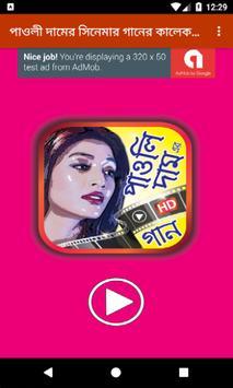 পাওলি দাম এর সেরা সিনেমার গান – Best of Paoli Dam screenshot 10