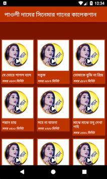 পাওলি দাম এর সেরা সিনেমার গান – Best of Paoli Dam screenshot 3