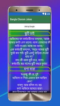 Bangla Chorom Jokes apk screenshot