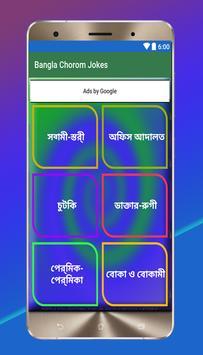 Bangla Chorom Jokes poster