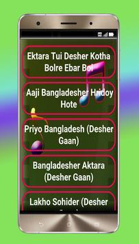 Banglar Gaan poster