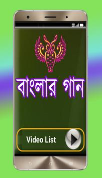 Banglar Gaan apk screenshot