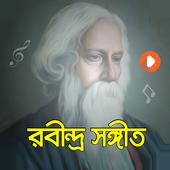 সেরা রবীন্দ্র সংগীত | Best of Rabindra Sangeet icon