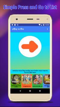 সেরা রবীন্দ্র সংগীত | Best of Rabindra Sangeet screenshot 1