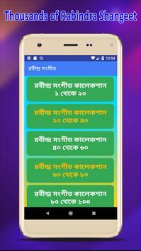 সেরা রবীন্দ্র সংগীত | Best of Rabindra Sangeet screenshot 2