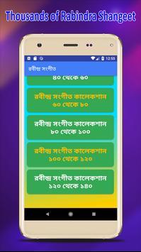 সেরা রবীন্দ্র সংগীত | Best of Rabindra Sangeet screenshot 4