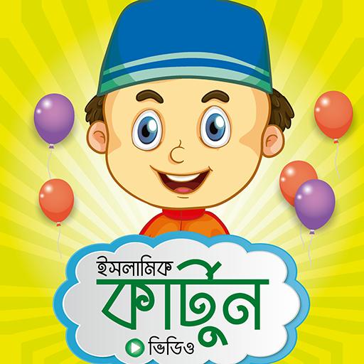 শিক্ষনীয় ইসলামিক কার্টুন – Bangla Islamic Cartoon