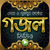 সুমধুর কন্ঠের গজল ভিডিও - Bangla Islamic Gazals icon